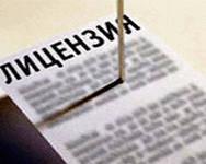 Подготовка и сопровождение материалов для получения лицензий и специальных разрешений