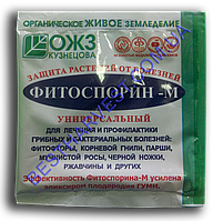 Фитоспорин-М 10 г оригинал