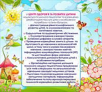 Інформаційний стенд_19
