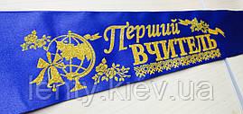 Перший вчитель - стрічка атлас, глітер без обведення (укр.мова) Синій, Золотистий, Український