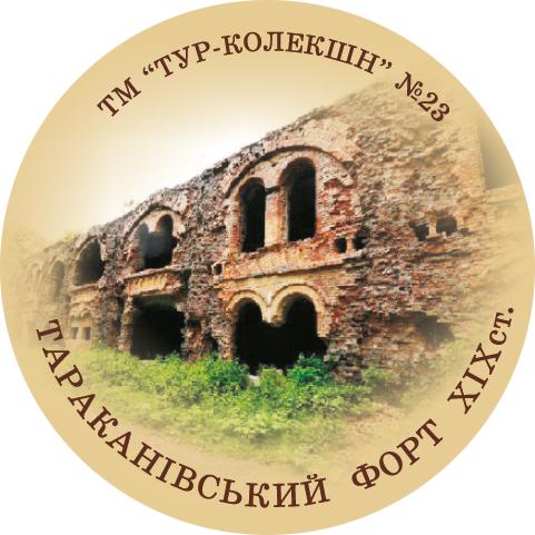 """Магніт круглий """"Тараканівський форт"""" Ф 56 мм"""