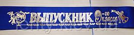 Выпускник 9-го класса - лента атласная с фольгой (рус.яз.) Синий, Золотистый