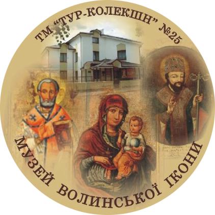 """Магніт круглий """"Музей волинської ікони"""" Ф 56 мм"""