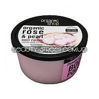 Скраб для тела «Розовый жемчуг» Organic Shop, 250 мл (уценка)