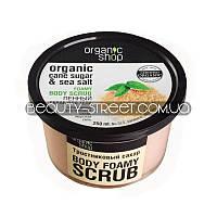 Скраб для тела « Тростниковый сахар » Organic Shop, 250 мл (уценка)