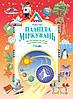 Планета Міркувань. 1 клас. Автор: Ольга Гісь