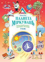 Планета Міркувань. 1 клас. Автор: Ольга Гісь, фото 1