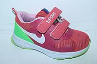 Спортивная детская обувь. Кроссовки детские от фирмы Солнце W518-2 коралловый (12 пар 26-31)