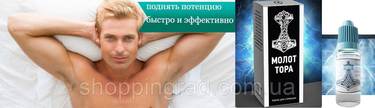 Молот Тора. Натуральные капли для усиления потенции - ShoppinGrad - магазин для всей семьи! в Киеве