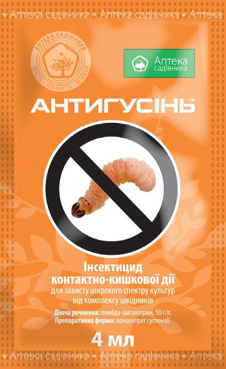 Инсектицид АНТИГУСИНЬ (4 мл) — защита овощных, пасленовых, плодовых и других культур от комплекса вредителей
