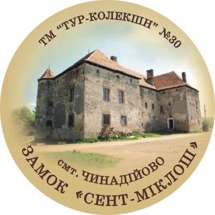 """Магніт круглий """"Замок """"Сент-Міклош"""", смт. Чинадійово"""" Ф 56 мм"""