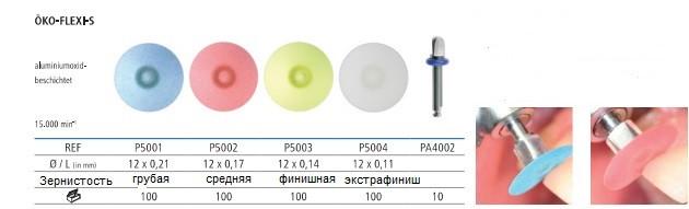 Полировочные диски Oko Flexi-S набор ZOOBLE