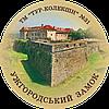 """Магніт круглий """"Ужгородський замок"""" Ф 56 мм"""