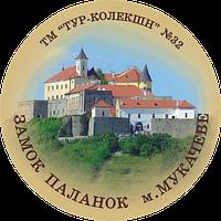 "Магніт круглий ""Замок Паланок, м. Мукачеве"" Ф 56 мм"