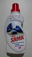 Средство для чистки ковров и мягкой мебели, SAMA, 750 мл