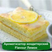Ароматизатор кондитерский Flavour Лимон, 1 литр