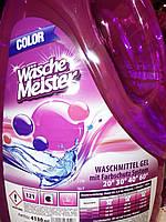 Гель для стирки Wasche Meister color (для цветного белья) 4130 мл, 121 стирка