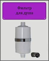 Фильтр для душа белый SF-01