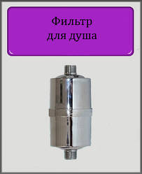Фильтр для душа хром SF-01G