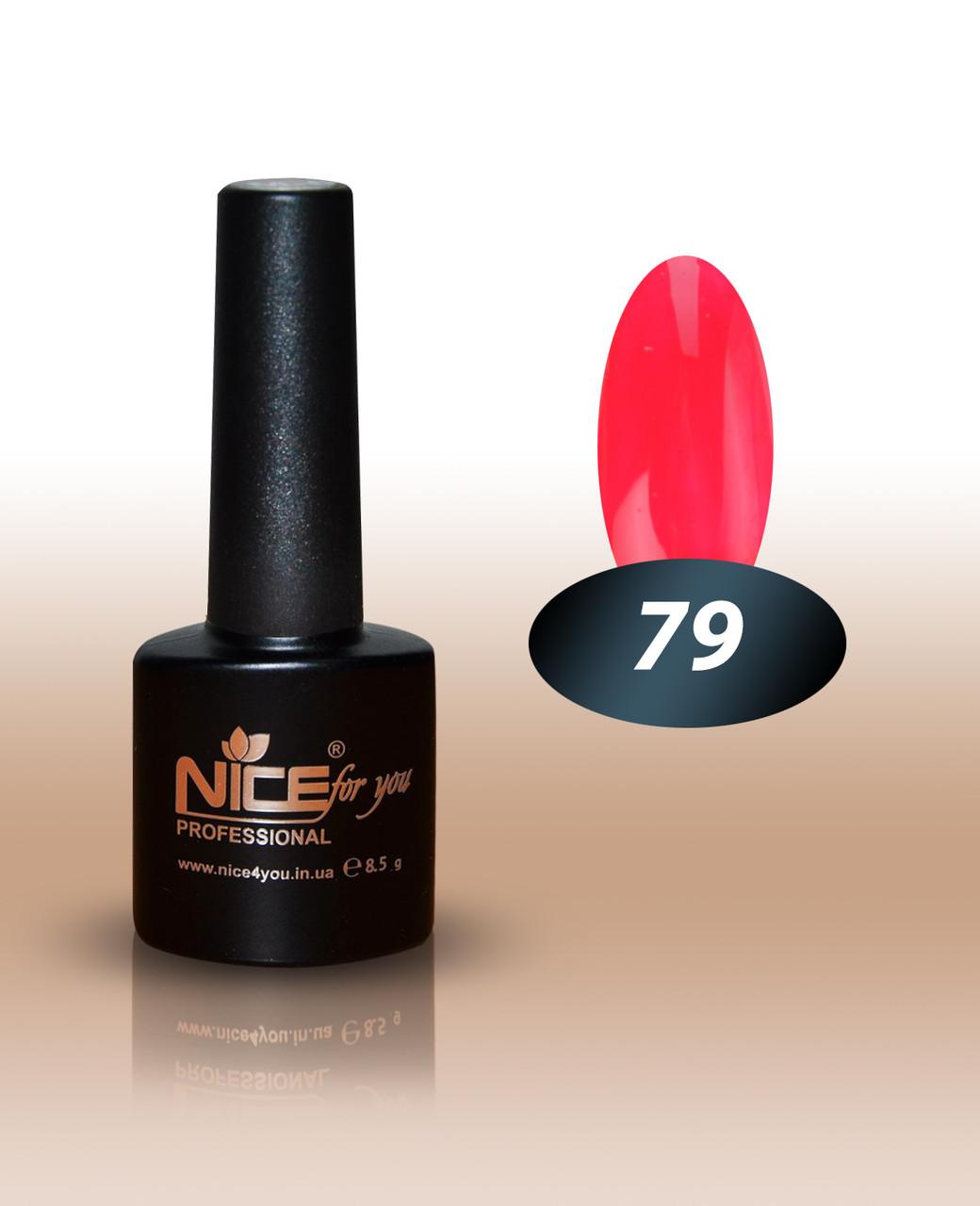 Гель лак для ногтей Nice For You № 79 , 8,5 мл