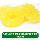 Ароматизатор кондитерский Ананас, 1 литр