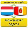 Перевозка Личных Вещей из Люксембурга в Одессу