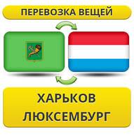Перевозка Личных Вещей из Харькова в Люксембург