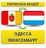 Перевозка Личных Вещей из Одессы в Люксембург
