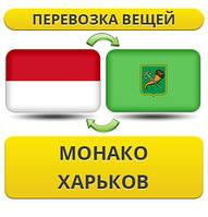 Перевозка Личных Вещей из Монако в Харьков