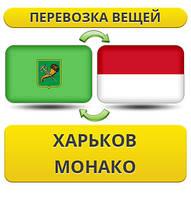 Перевозка Личных Вещей из Харькова в Монако