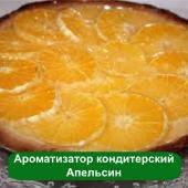 Ароматизатор кондитерский Апельсин 1 литр