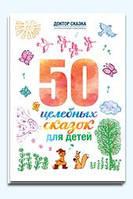 50 целебных сказок для детей. Разида Ткач