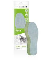 Комфортные и гигиенические стельки  Kaps Soft Latex