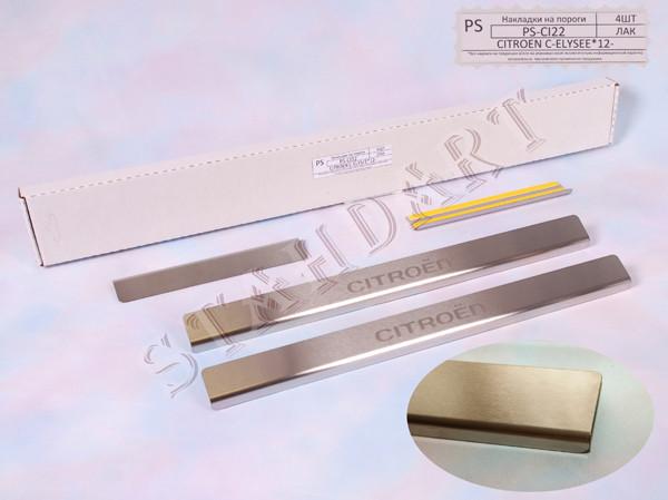 Накладки порогів Citroen C-Elysee 2012-