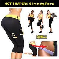 Бриджи для похудения с эффектом сауны Neotex Hot Shapers Хот Шейперс