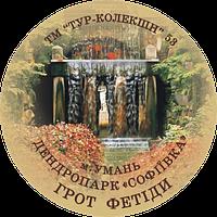 """Магніт круглий """"Грот Фетіди, Дендропарк """"Софіївка"""", м. Умань"""" Ф 56 мм"""