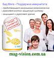 БАД Vision Мега - комплекс омега 3-6-9, фото 5