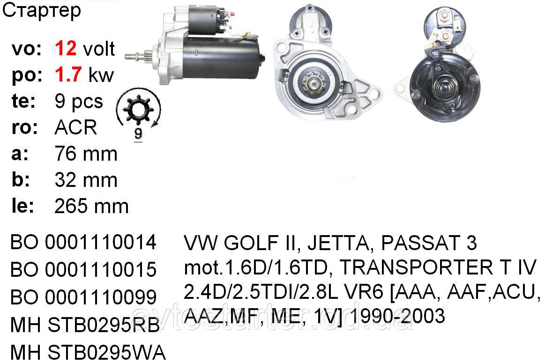 Стартер б/у Bosch VW Golf II, JETTA, Passat 1.6D 1.6TD, Transporter T4 2.4D 2.5TDI 2.8L VR6 1983-2003