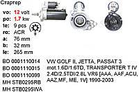 Стартер б/у Bosch VW Golf II, JETTA, Passat 1.6D 1.6TD, Transporter T4 2.4D 2.5TDI 2.8L VR6 1983-2003, фото 1