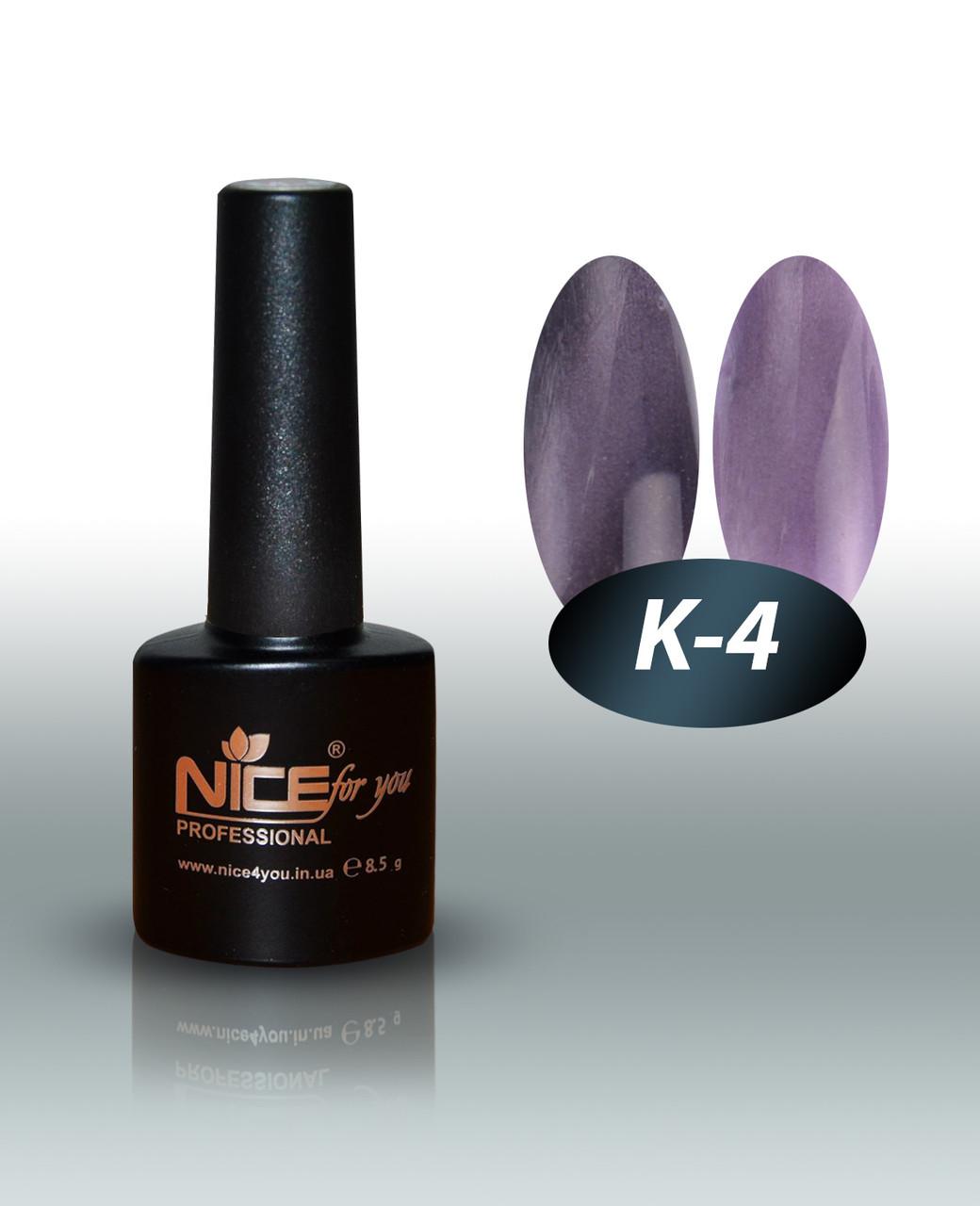"""Гель-лаки для ногтей """" Кошачий глаз"""" Nice For You, № К-4, 8,5 мл"""