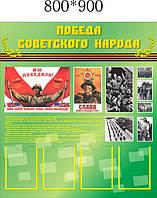 Победа советского народа