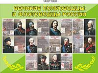 Великие полководцы и флотоводцы России
