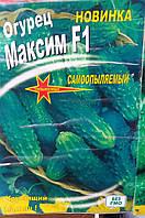 "Семена огурцов ""Максим F1"", 5 г  (упаковка 10 пачек)"