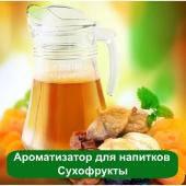 Ароматизатор для напитков Сухофрукты, 1 литр