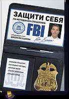 Защити себя по методикам спецслужб Бывший спецагент раскрывает методы, которые могут спасти жизнь вам Хансон Д