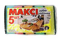 Губки кухонные Макси (5шт)