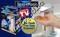 Автоматический диспенсер дозатор мыла Soap Magic Соап Меджик