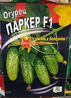 "Семена огурцов ""Паркер F1"", 5 г  (упаковка 10 пачек)"