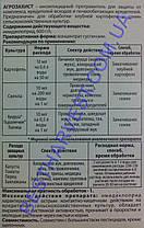 Агрозахист 50мл (аналог ИнСет, Гаучо) оригинал , фото 2