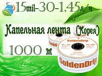 Капельная лента  Golden Drip(Корея)